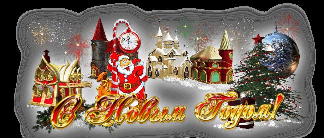 94371749_s__novuym_godom_nadpis_na_prozrachnom_sloe__491_